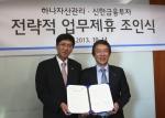 신한금융투자는 14일 오후 서울 여의도에 위치한 신한금융투자 본사에서 하나자산관리와 전략적 업무제휴를 맺었다.