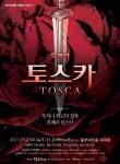 충무아트홀은 11월 2일(토) 오후 7시, 3일(일) 오후 5시 2회에 걸쳐 충무아트홀 자체 제작 오페라 시리즈 두 번째 작품으로 푸치니 최고의 걸작 오페라 토스카를 공연한다.