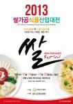 2013 쌀가공식품산업대전이 10월 18일(금)부터 10월 20(일)까지 3일 동안 서울 양재동 aT센터에서 개최된다.