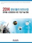 한국산업마케팅연구소가 2014 정보/물리 보안산업 분야별 시장동향과 유망 기업/기술 현황을 발간했다.