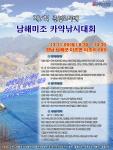 남해미조 카약낚시대회가 11월에 개최된다.