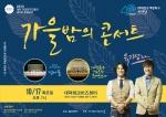 대덕연구개발특구 40주년을 기념해 대덕사이언스나눔터 문화공연을 개최한다.