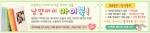 남양유업은 남양아이 사이트를 통해 부모들이 원하는 마이북 이벤트를 진행중이다.