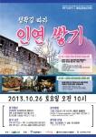 서울 한양도성 성곽길 제4코스 낙산구간에서 청춘남녀 200여명이 모여 성곽길을 걸으며 인연을 쌓는 축연로(築連路) 행사가 열린다.