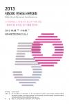 한국도서관협회, 제50회 전국도서관대회 개최