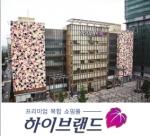 하이브랜드, 복합쇼핑몰 부문 대상 수상
