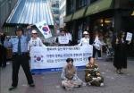 애국주의연대가 지난해 9월 20일 홍대입구에서 종북세력 엄단촉구 애국캠페인을 전개하고 있다.