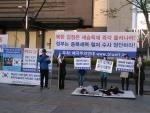 애국주의연대가 지난 4월 24일 광화문 한국KT앞에서 종북세력 엄단촉구 애국캠페인을 전개하고 있다.
