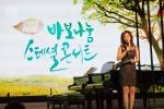 김성경이 바보나눔 스페셜 콘서트 MC를 맡았다.