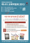 주한캐나다대사관은 캐나다 교육의 우수성을 알리기 위해 11월 3일 캐나다 교육박람회 2013을 개최한다.