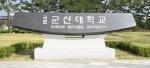 제8회 국제환황해연구포럼이 한·중 문화 교류 활성화를 주제로 10월 26일(토) 중국 텐진에서 개최된다.