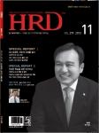 한국HRD협회는 국내 유일의 인재육성전문지이자 HRD 전문매체인 '월간HRD' 2013년 11월호를 발행했다.