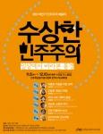민주화운동기념사업회는 2013 민주주의 배움터-수상한 민주주의를 11월 6일부터 12월 10일까지 매주 수요일 저녁 7시에 중구 정동에 위치한 사업회 1층 교육장 민주누리에서 개최한다.