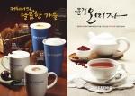 커피니가 영양만점 신제품 5종을 출시했다.