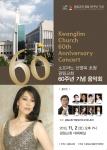 광림교회 60주년 기념음악회가 11월 2일(토) 오후 7시 광림교회에서 열린다.