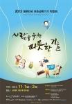 2013 대한민국 보조공학기기 박람회가 개최된다.