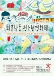 제1회 퇴촌남종청소년영화제 포스터