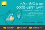니콘안경렌즈는 자사 홈페이지 리뉴얼을 기념해 11월 1일부터 11월 30일까지 다양한 경품을 증정하는 이벤트를 진행한다고 금일 밝혔다.