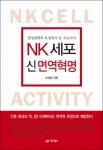 조성훈 원장의 NK세포 신 면역혁명이 출간됐다.