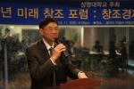 구기헌 상명대 총장이 2013 청년 창·취업 활성화를 위한 미래창조 포럼에서 인사말을 하고 있다.