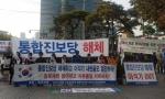 애국주의연대가 5일 오후 광화문 동아일보 앞에서 통합진보당 해체 촉구 긴급 기자회견을 갖고 있다.