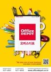 사무용품 글로벌 기업 오피스디포가 2014 카탈로그를 출시했다.