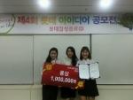 한국관광대 국제컨벤션과 김혜민, 정은향, 천혜민 학생이 제4회 롯데그룹 아이디어 공모전에서 동상을 수상했다.