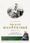중한자원봉사자협회가 중국청년서예전각의 명장 양웨이레이(楊衛磊)의 개인전을 연다.