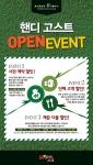 SIA푸드빌이 오픈 기념 이벤트를 진행한다.