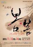 김유정 대표 문학소설 오페라 포스터