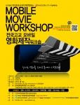 전국고교 모바일 영화제작 워크숍이 개최된다,