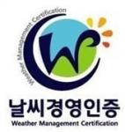 제주스타렌탈이 렌터카 업계 최초 날씨경영 기업인증을 획득했다.