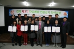 한국자살예방센터 경북지부와 행복 & 비움 연구소는 경북 제3기 자살예방전문강사 양성과정을 성공적으로 마무리하고 수료식을 개최했다.