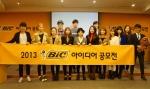 BIC 아이디어 공모전 수상팀 전원이 기념 촬영을 하고 있다.