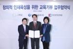 (왼쪽부터)신한금융투자 강대석 사장, 교육부 나승일 차관, 한국과학창의재단 강혜련 이사장이 MOU를 마치고 기념 촬영을 하고 있다.