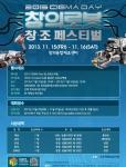 한국기술교육대 창의융합제조센터가 주최하는 2013 창의로봇대회 포스터