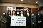 한국국제봉사기구는 교보문고와 함께 진행한 착한 책 프로젝트를 통해 마련된 기부금 400만 원을 전달받았다.