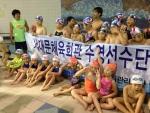 서대문체육회관의 유아스포츠단 및 어린이 수영교실 회원 39명이 은평구민체육센터에서 개최된 제2회 은평구 아레나 꿈나무 수영대회에 참가하여 종합 우승을 차지했다.