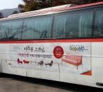 이득봉 고객찾기 버스광고가 진행중이다.