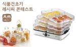 한일전기가 식품건조기 레시피 콘테스트를 개최한다.