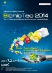 Bionic Tec, 국제 의공학 포럼 및 산업전시회가 2014년 7월 2일부터 4일까지 코엑스에서 개최된다.