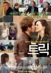 전 세계의 네티즌 35,000여 명이 참여해 화제가 된 영화 트릭(원제:Tricked)이 11월 21일(목) 개봉한다.