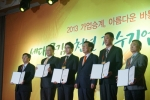Listem President Sang Jin Moon (second from the left) receiving the Longevity Award