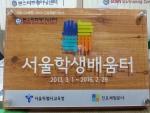 서울학생배움터 위촉패