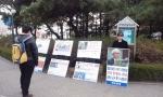 지난 8일 오후 애국연대가 연세대 원주캠퍼스 정문에서 김한성 교수 사퇴촉구 사진전과 릴레이 일인시위를 개최하고 있다.