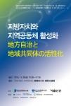 한국지방행정연구원과 일본자치체국제화협회는 11월 20일 한국거래소(KRX) 국제회의장에서 2013 한일 공동세미나를 개최한다.
