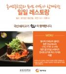 한돈자조금은 오는 22일 부천 송내고등학교에서 한돈 명예홍보대사인 토니 오 셰프와 함께 고교생 재능기부 레스토랑을 운영한다.