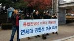 애국연대와 행실본이 21일 오전 연세대 원주캠퍼스 정문에서 이석기후원회장 김한성 교수 사퇴를 촉구하는 맞불시위를 하고 있다.