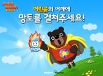NHN엔터테인먼트의 인기 퍼즐게임 포코팡 for Kakao(이하 포코팡)가 신규 동물 히어로코코를 한정 출시했다.