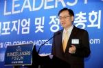 KDB산업은행이 Business Leaders Forum을 개최했다.